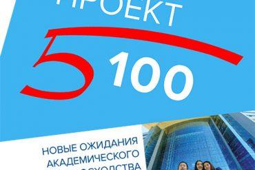ПРОЕКТ 5.100 1